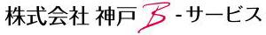 株式会社神戸 B-サービス